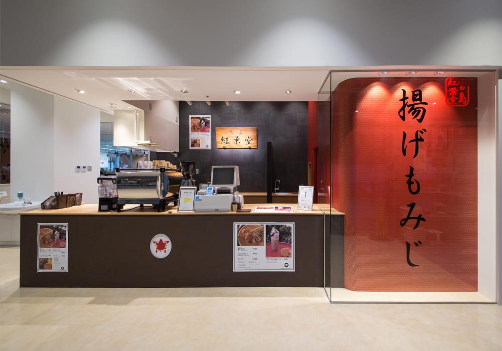 紅葉堂広島駅 新幹線名店街店
